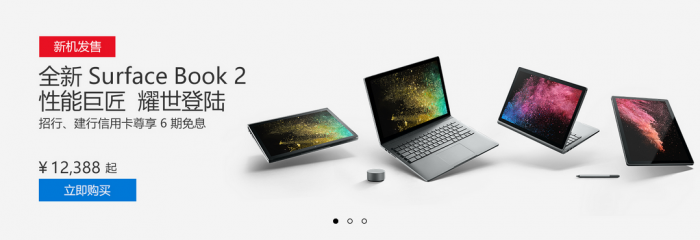 微软Surface Book 2正式开卖:12388元起