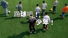 踢球吧,少年!