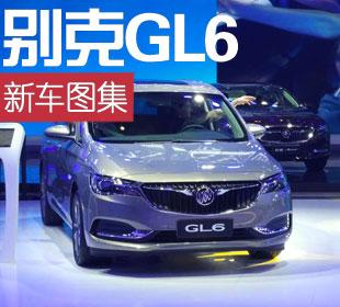 全新别克GL6图集