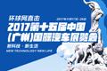 新科技·新生活 环球网汽车2017广州车展专题