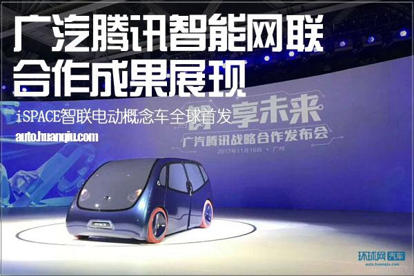 广汽腾讯智能网联合作成果展现 iSPACE智联电动概念车全球首发