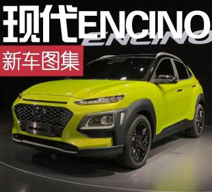 现代全新SUV车型 ENCINO图集