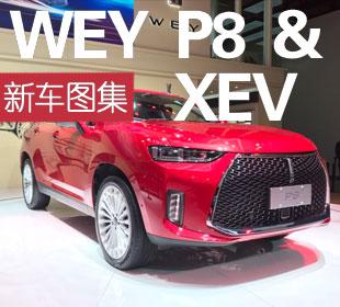 全新WEY P8 /XEV图集