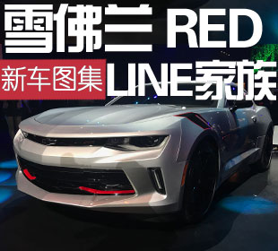 雪佛兰Red line家族图集