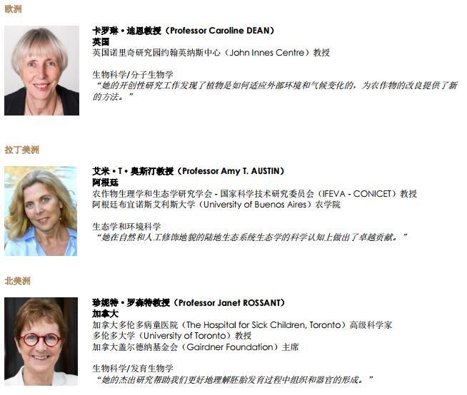 """2018 年度欧莱雅-联合国教科文组织""""世界杰出女科学家成就奖""""公布"""
