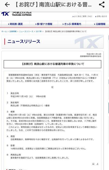 你绝对想不到,日本铁路公司向乘客表达歉意,竟然是因为......