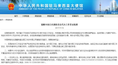 骗子非法代办签证设陷阱 中使馆吁中国公民加强防范