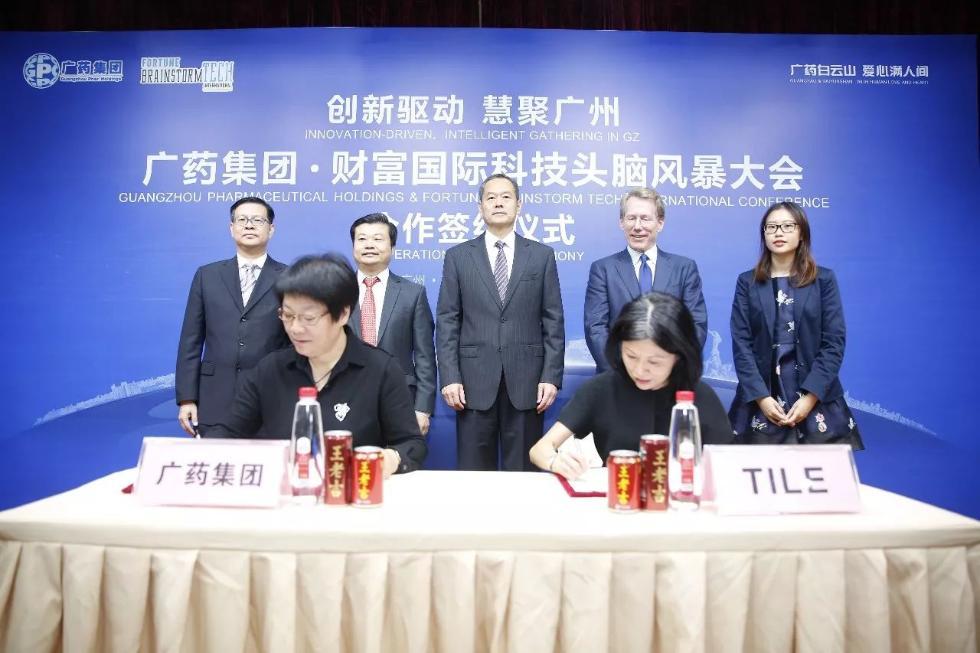 广药集团与《财富》论坛再度签约 将《财富》国际科技头脑风暴大会首次带到中国