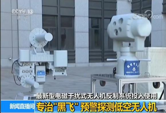 """专治""""黑飞""""!最新型电磁干扰式无人机反制系统投入使用"""