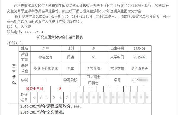 湘鄂多所高校官网大面积泄露学生隐私信息,校方:将吸取教训