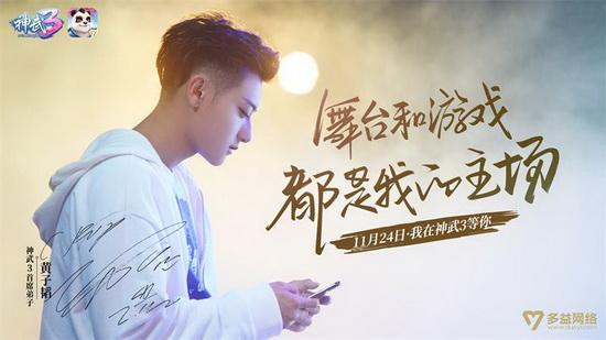 黄子韬成《神武3》首席弟子 11月24日正式上线