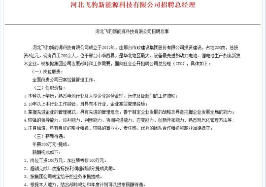 河北邢台市政建设集团2000万年薪招CEO?回应:200万