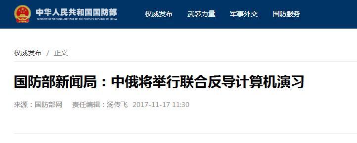 中俄将举行联合反导计算机演习 应对导弹袭击