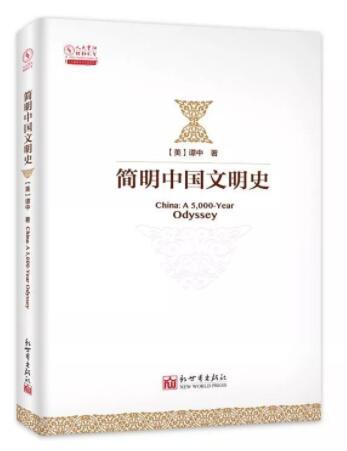 《简明中国文明史》:重新评估中国文明史,中英双语国内外发行