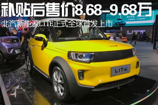 2017广州车展:北汽新能源LITE正式全球首发上市