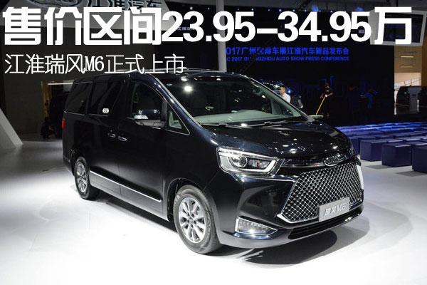 2017广州车展:瑞风M6正式上市 售23.95-34.95万元