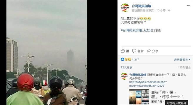台媒:台当局治理空气污染沦口号 民众只能自求多福