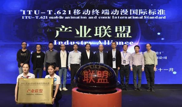 ITU-T.621 移动终端动漫国际标准产业联盟在厦门成立
