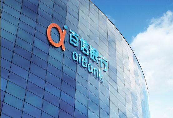 百信银行正式开业