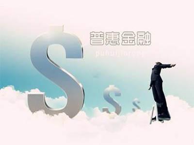 推进普惠金融发展:打通金融流向中小微企业最后一公里