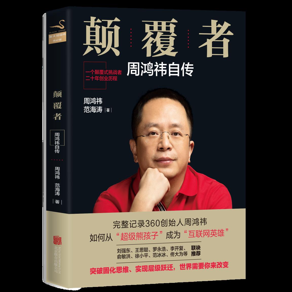 周鸿祎对话刘强东:分享精彩成长历程