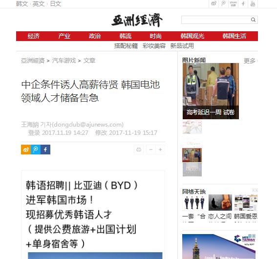 韩媒称中企条件诱人高薪待贤 韩国电池业人才储