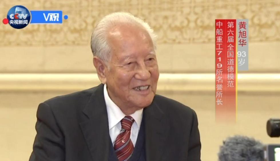 被总书记邀请前排合影的中国核潜艇之父黄旭华:喜欢隐姓埋名每天上班