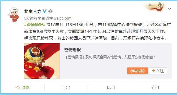 北京大兴发生火灾:明火已被扑灭 救出的人员已送往医院