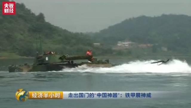 """中国造""""地表最强""""两栖战车 多项性能世界第一"""