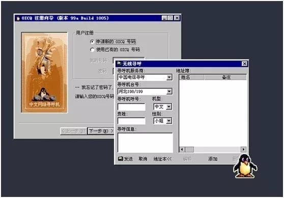 竟然不是企鹅!腾讯公布18年前的QQ原型模样