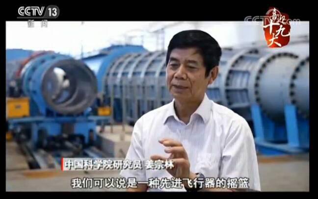港媒:中国建世界最高速风洞 服务超音速飞行器
