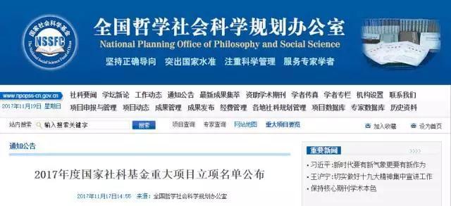 唐润华研究员率团队获批国家社科基金重大项目