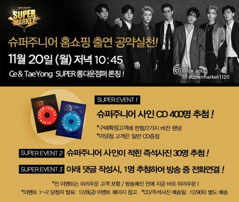 Super Junior新歌《Black Suit》'KKbox'稳居第一位