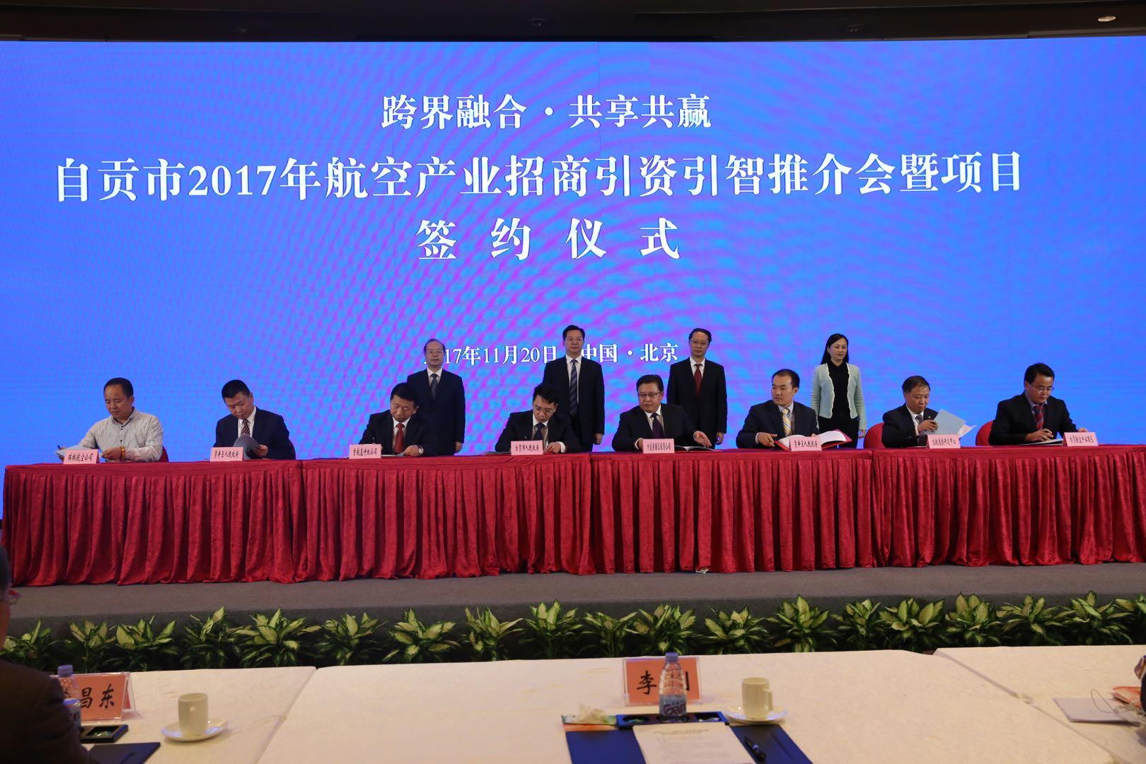 自贡市2017年航空产业招商引资引智推介会在北京举行