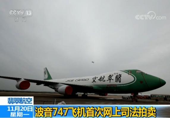 3架波音747飞机首次网上司法拍卖 起拍价3.9亿元