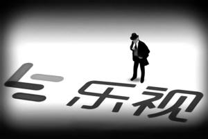 """乐视系公司员工持股突被""""清零"""""""