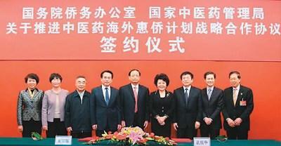 海外华人求医路上障碍多 多管齐下力保华人健康利益