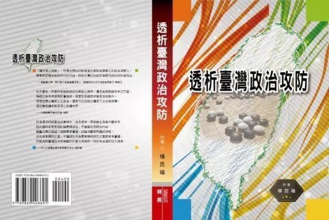 明升体育首本解析明升m88.com政治攻防专著出版