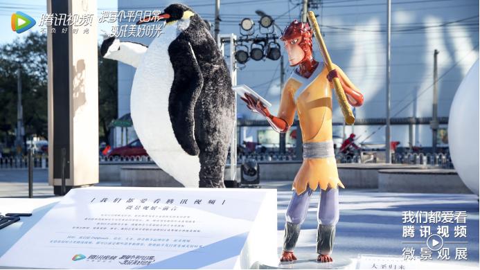 品牌创意展空降北京 腾讯视频不负好时光