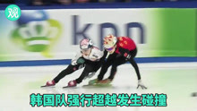 速滑比赛韩国队强行超越出意外 裁判取消中国队成绩