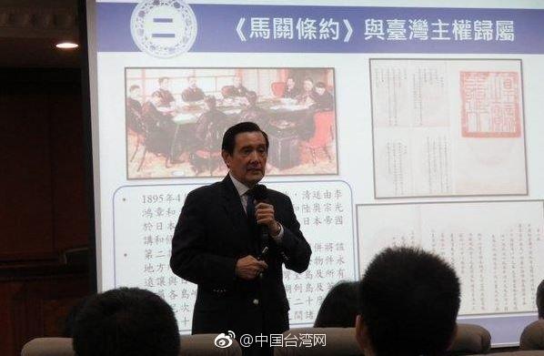 马英九:我们是中国人也是台湾人