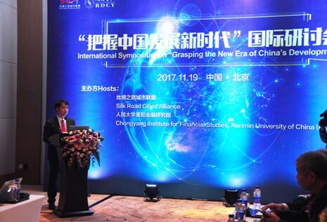 """""""把握中国发展新时代""""国际研讨会在京举行"""