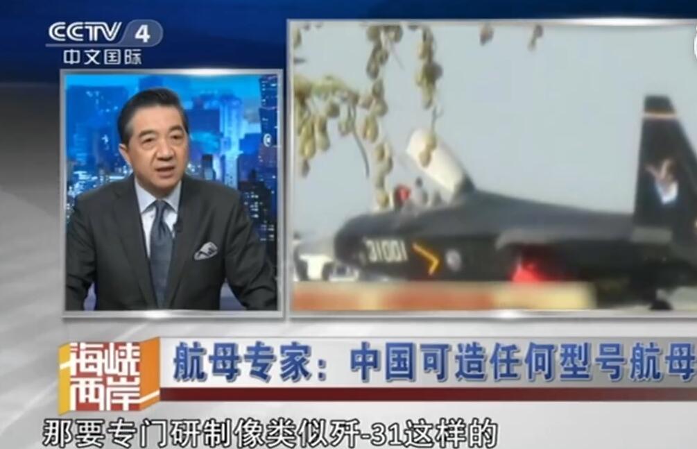 张召忠:歼20上舰可能性很小 这款战机更合适