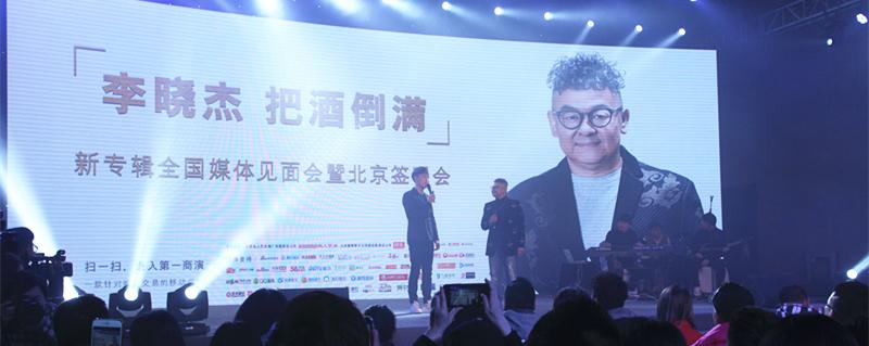 实力唱将李晓杰新专辑北京签唱会盛大举行