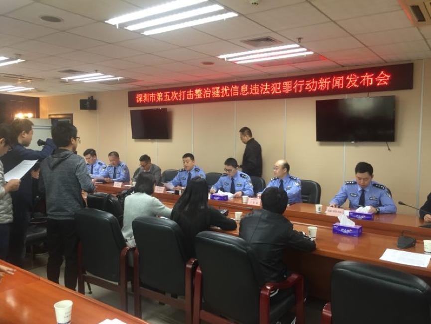 360支持深圳警方打击电信骚扰集中行动