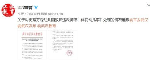 武汉一幼儿园体罚幼儿 教育局对涉事老师作出处理
