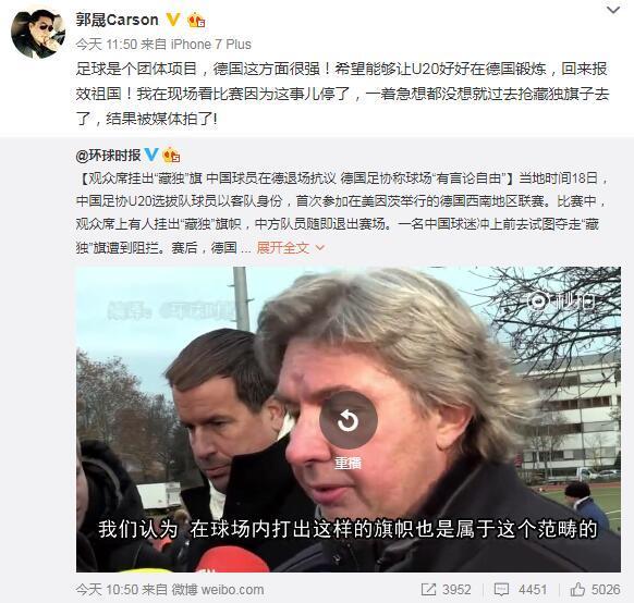 """中国球迷夺""""藏独""""旗遭阻拦 德足协:这算言论自由"""