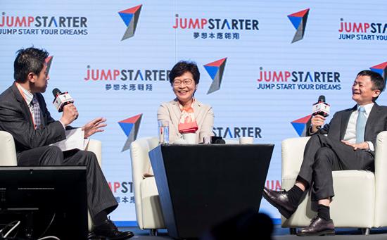 林郑月娥对话马云表示积极拥抱互联网:香港现在非常重视技术和创新