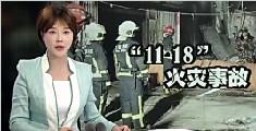 大兴火灾19名遇难者身份初步确认