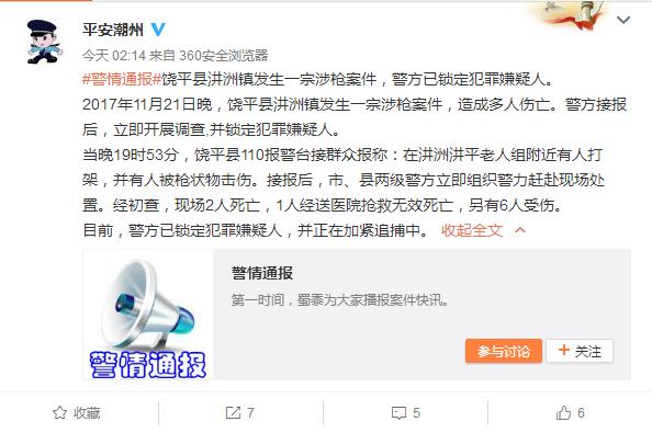 广东潮州饶平发生一起斗殴涉枪事件 致3死6伤